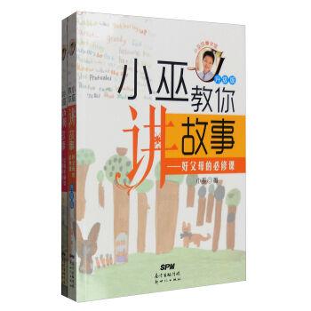 小巫故事学堂(升级版 套装共2册)