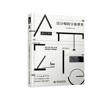 设计师的字体世界