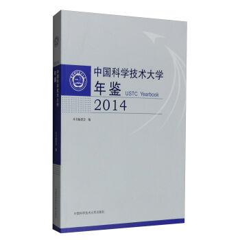 中国科学技术大学年鉴.2014