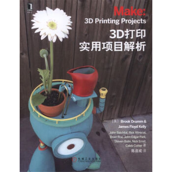 3D打印实用项目解析