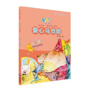 星期八心灵童话系列:爱心马戏团(全彩美绘注音版)