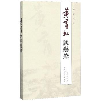 画学文存:黄宾虹谈艺录