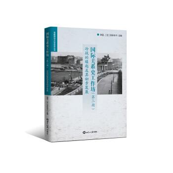 国际关系史工作坊第2期:冷战的缘起及其初步发展
