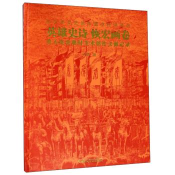 英雄史诗·恢宏画卷:重大历史题材美术创作文献记录(精装)