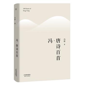 冯唐诗百首(2017版精装升级)