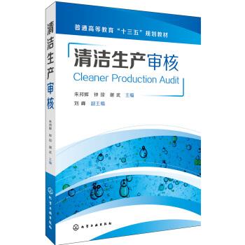 清洁生产审核