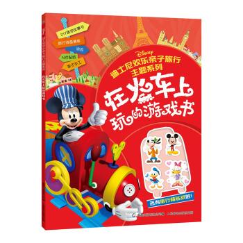 迪士尼欢乐亲子旅行主题系列 在火车上玩的游戏书