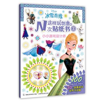 冰雪奇缘这样玩创意N次贴纸书 小小游戏设计师
