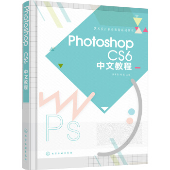 Photoshop  CS6中文教程