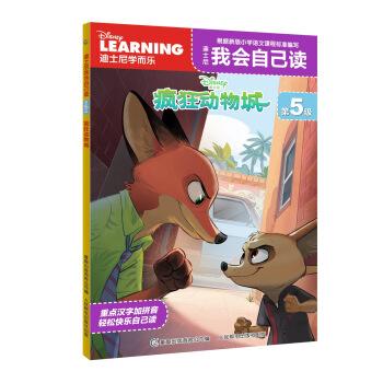 迪士尼我会自己读第5级 疯狂动物城