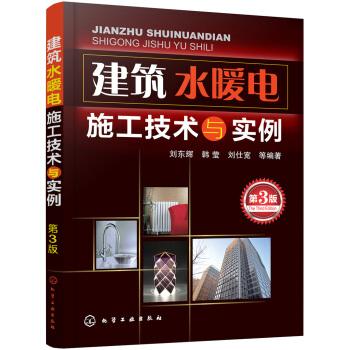 建筑水暖电施工技术与实例(第3版)