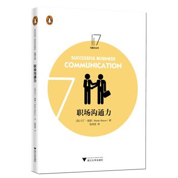 职场沟通力