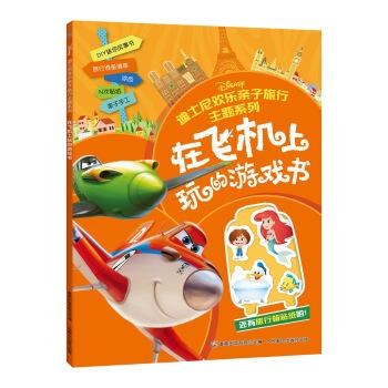 迪士尼欢乐亲子旅行主题系列 在飞机上玩的游戏书