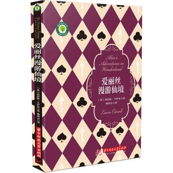世界儿童文学名著:爱丽丝漫游仙境