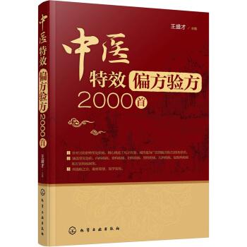 中医特效偏方验方2000首