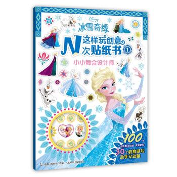 冰雪奇缘这样玩创意N次贴纸书 小小舞会设计师