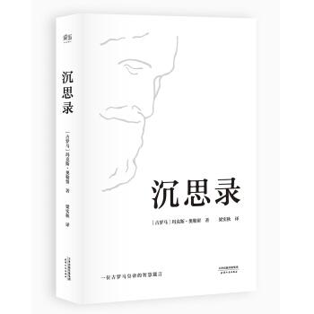 沉思录(梁实秋经典译本精装典藏版)