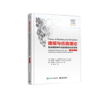 建模与仿真理论――集成离散事件与连续复杂动态系统(第二版)