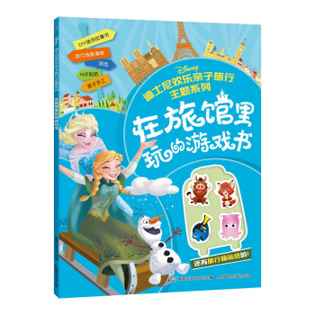 迪士尼欢乐亲子旅行主题系列 在旅馆里玩的游戏书