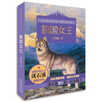 沈石溪动物小说·感悟生命书系 狼国女王
