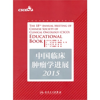 中国临床肿瘤学进展2015