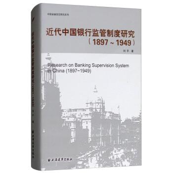 中国金融变迁研究系列:近代中国银行监管制度研究(1897-1949)