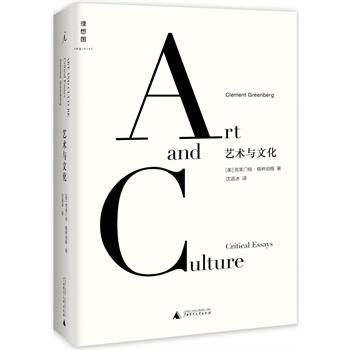 艺术与文化(精装)