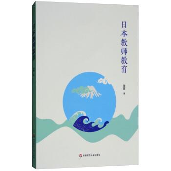 日本教师教育