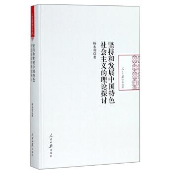 人民日报学术文库:坚持和发展中国特色社会主义的理论探讨(精装)