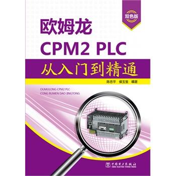 欧姆龙CPM2 PLC从入门到精通