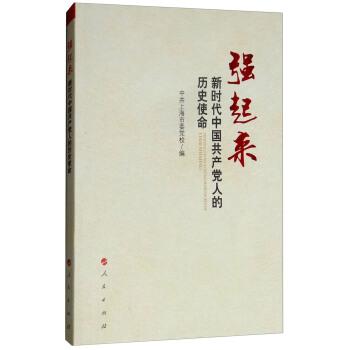 强起来:新时代中国共产党人的历史使命