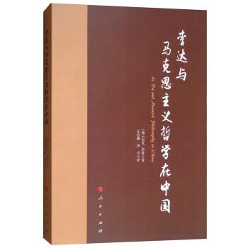 李达与马克思主义哲学在中国