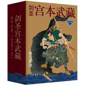 剑圣宫本武藏·第二辑(全三册)