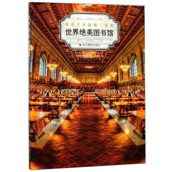 世界绝美图书馆