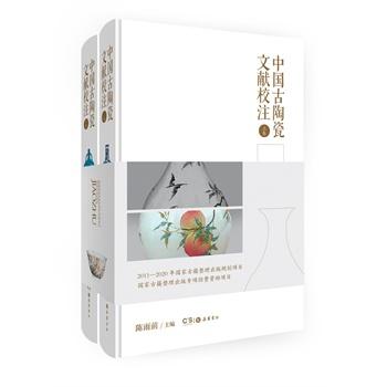 中国古陶瓷文献校注