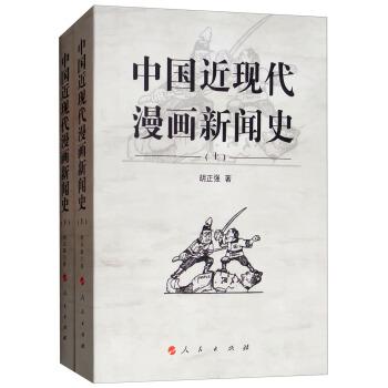 中国近现代漫画新闻史(上、下册)