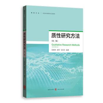 质性研究方法(第二版)