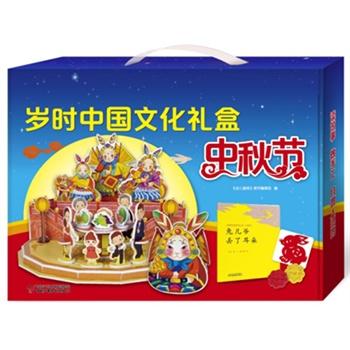 岁时中国文化礼盒·中秋节