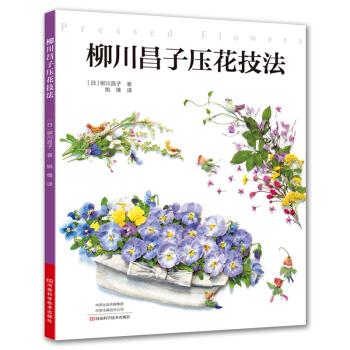 柳川昌子压花技法