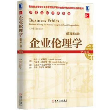 企业伦理学(原书第3版)
