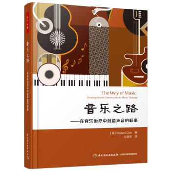 音乐之路:在音乐治疗中创造声音的联系
