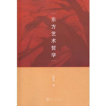 东方艺术哲学