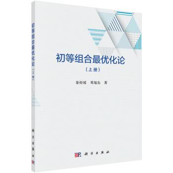 初等组合最优化论(上册)