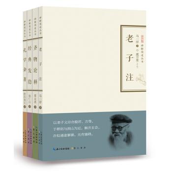 禅解儒道丛书(第二辑)老子注 齐物论释 经典发隐 孔学杂著