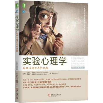 实验心理学:勘破心理世界的侦探(原书第6版)