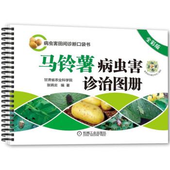 马铃薯病虫害诊治图册(全彩版)