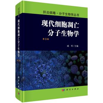 现代细胞凋亡分子生物学(第3版)
