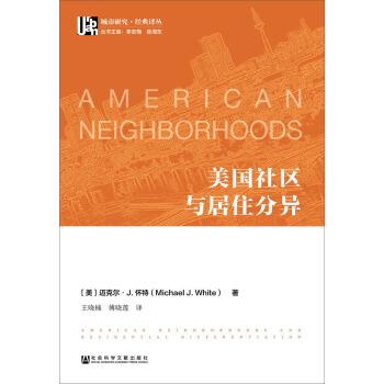 美国社区与居住分异