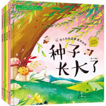奇妙植物:幼儿科学启蒙童话绘本第二辑(套装4册)