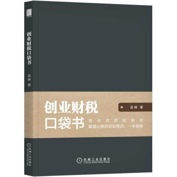 创业财税口袋书